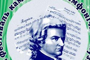 У Херсоні стартує фестиваль камерної і симфонічної музики